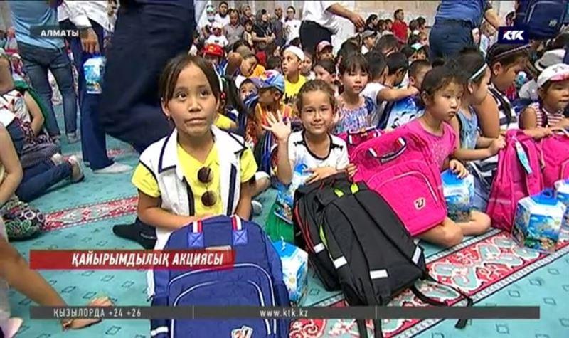 Алматыда 1000 оқушы мектепке қажетті құралдармен қамтамасыз етілді
