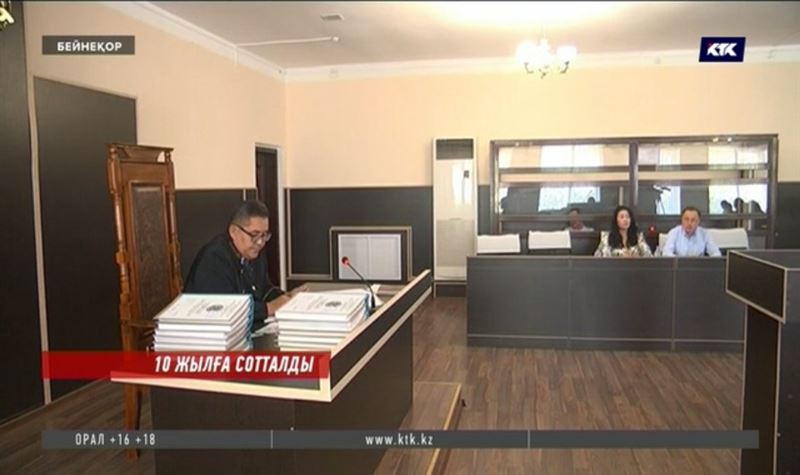 Серік Аманғалиевқа қатысты сот үкімі шықты