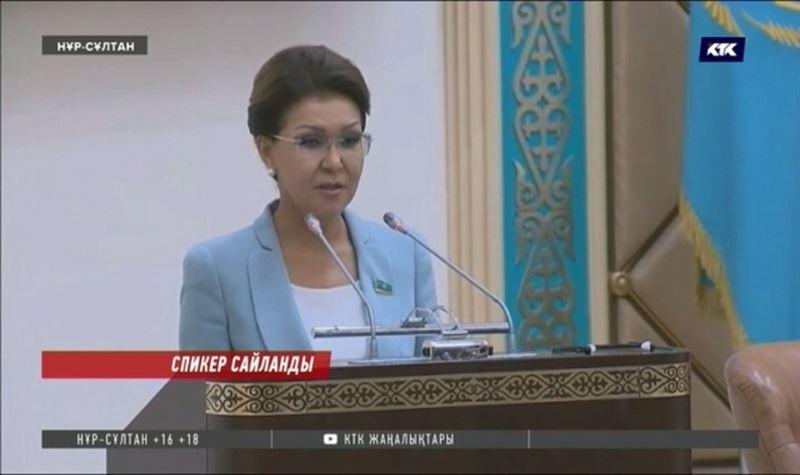 Дариға Назарбаева Сенат спикері болып қайта сайланды