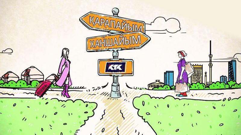 """ҚАРАПАЙЫМ-ХАНШАЙЫМ"", реалити-шоу"