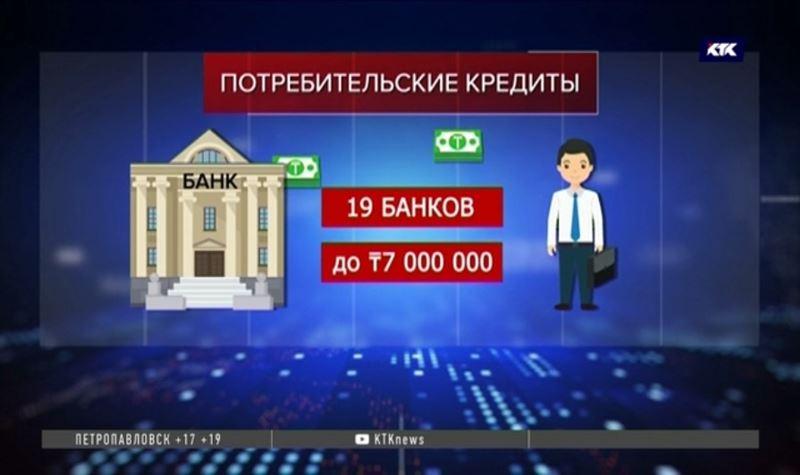 Казахстанцы набрали потребительских кредитов на 4 триллиона