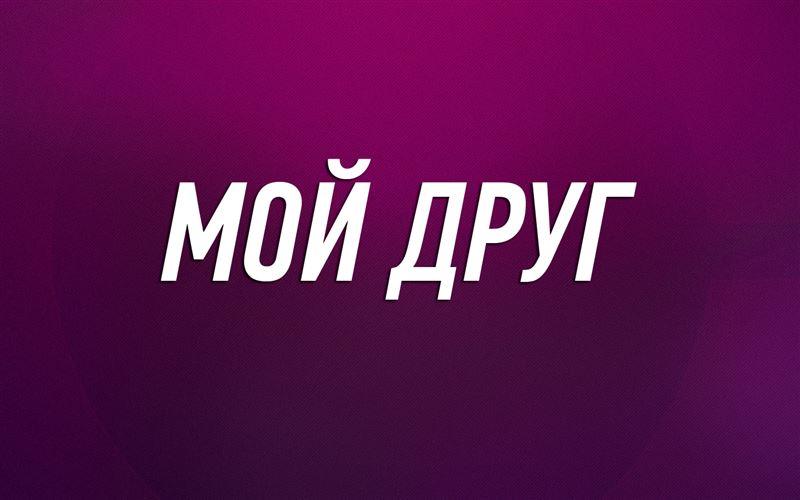 """""""МЕНІҢ ДОСЫМ ҮНДІ"""", көркем фильм"""