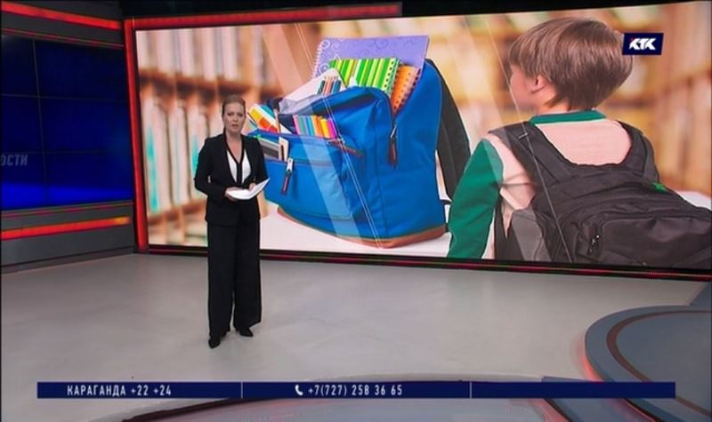 Рюкзаки алматинских школьников весят в 2-3 раза больше нормы