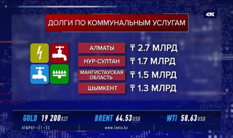 Алматинцы задолжали коммунальным службам около 3 миллиардов