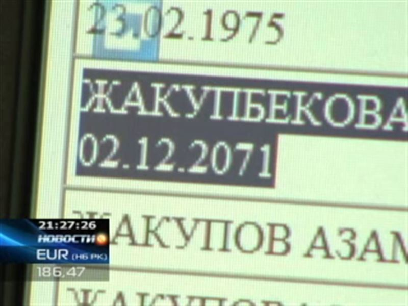 Среди невыездных казахстанцев оказались и младенцы