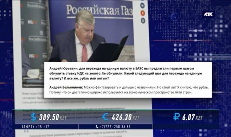 В Казахстане отрицают возможность перехода на рубль