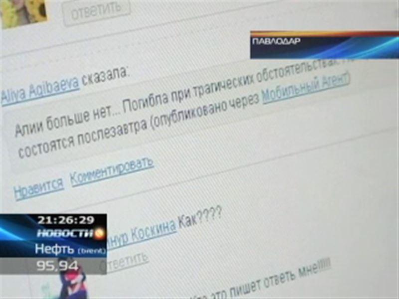 Неизвестный заживо похоронил в интернете 30-летнюю жительницу Павлодара