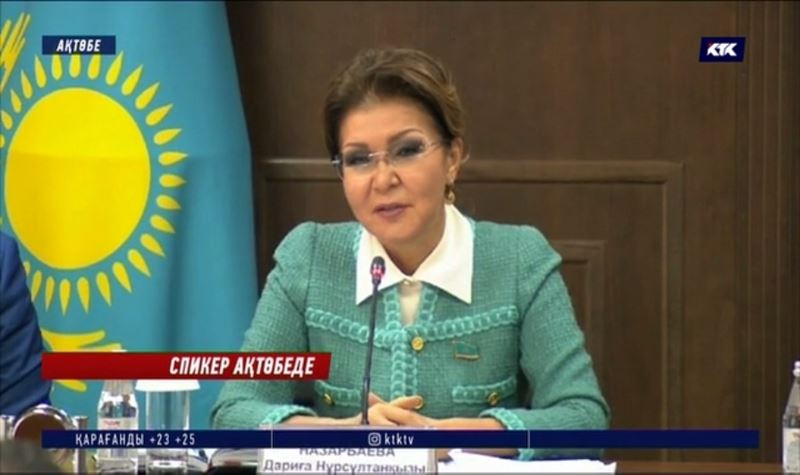 Ақтөбе: Дариға Назарбаева мәслихат депутаттары мен қоғамдық кеңес мүшелеріне ескерту жасады