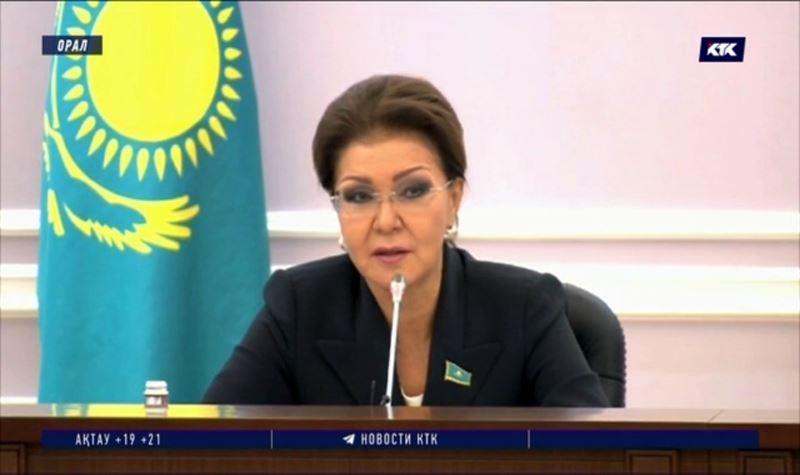 Дариға Назарбаева аймақтардың дамуына қатысты ұсыныс айтты