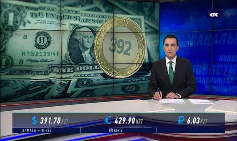 Курс доллара в обменниках достиг 392 тенге