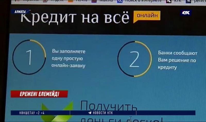 Онлайн-несие! Интернетте қарыз беретіндер аңғал жұртты алдап жүр