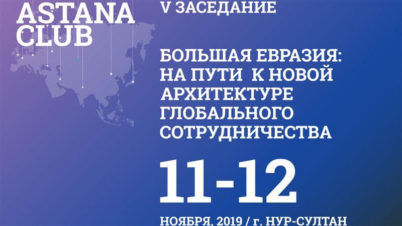 Astana Club собирается на свое пятое заседание