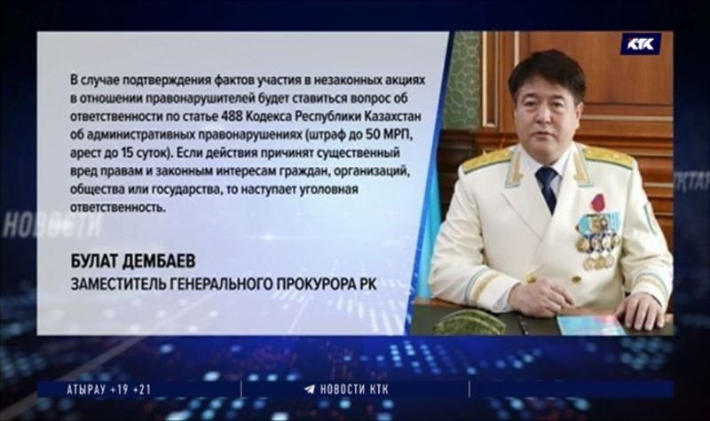 Штрафами и арестами может обернуться участие в несанкционированных митингах – Генпрокуратура
