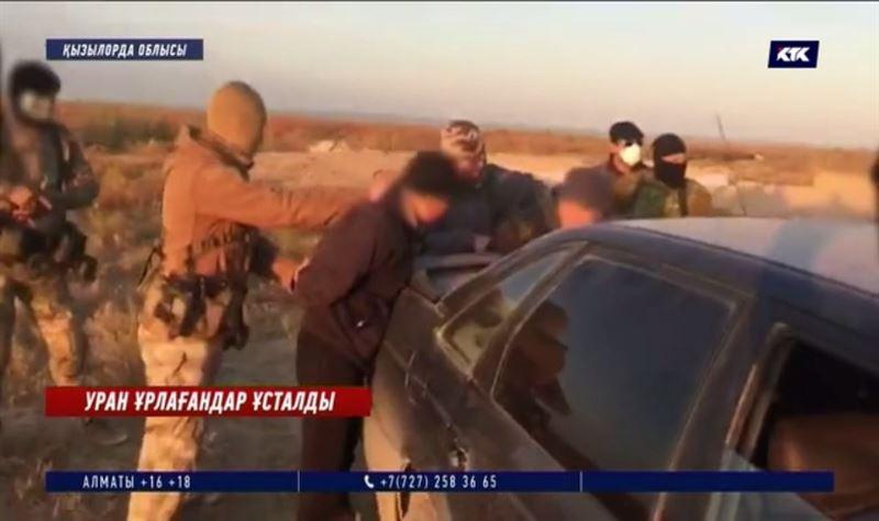 Қызылорда облысында уран концентратын ұрлағандар қылмыс үстінде ұсталды