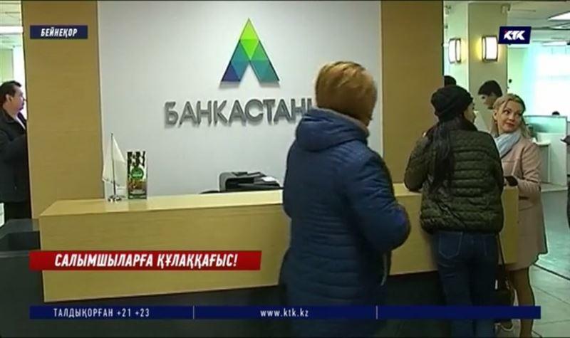 Эксим, Qazaq және Астана банктерінің клиенттері іздестіріліп жатыр
