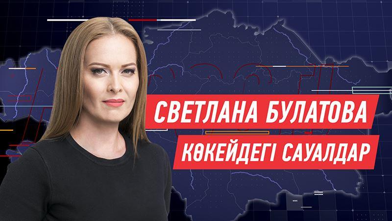 Светлана Булатова: Нағашылар жағымнан қазақ қанымды қастерлеймін