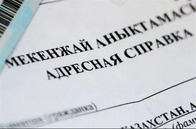 Адресные справки перестали выдавать в Казахстане