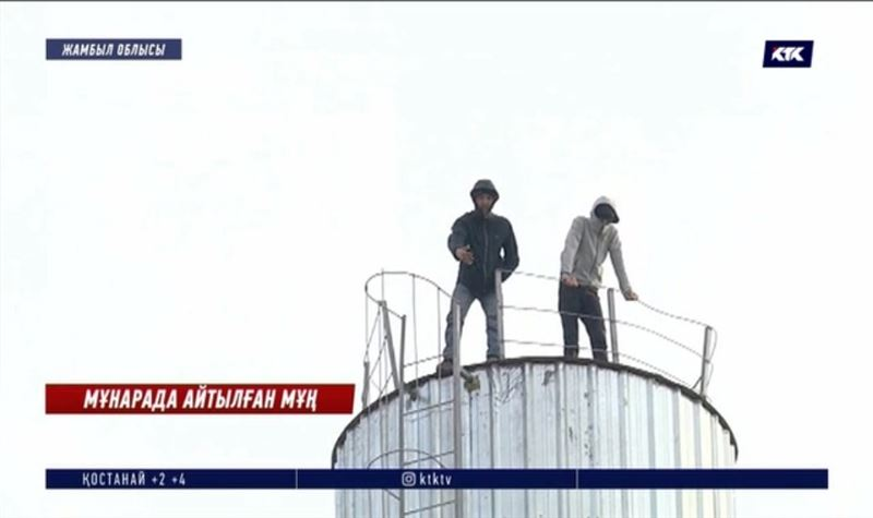 Жамбыл облысы: Еңбек ақысын талап еткен жұмысшылар мұнарадан секірмек болды