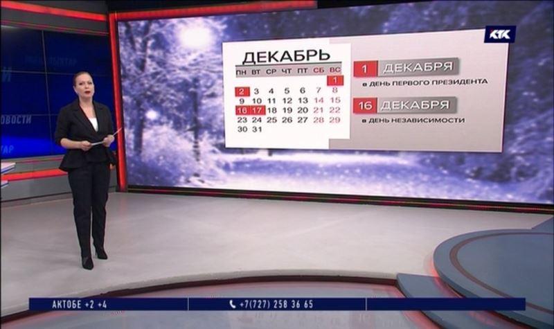 Казахстанцы отдохнут в декабре 12 дней