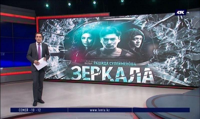 Прокатчики из восьми стран готовы показать казахстанские «Зеркала»