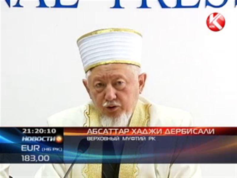 В преддверии Рамазана Верховный муфтий Казахстана попросил снизить цены на товары и услуги