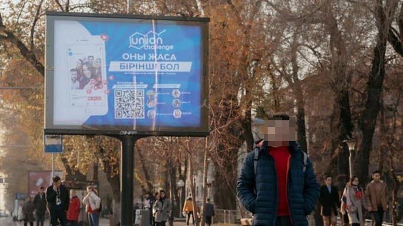 На алматинских баннерах рекламировали сайт по продаже наркотиков