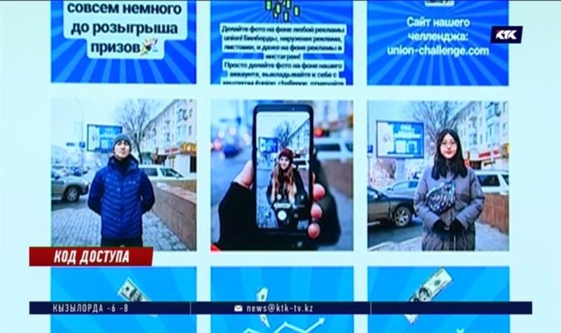 Наркодилеры обманом разместили свою рекламу в казахстанских городах