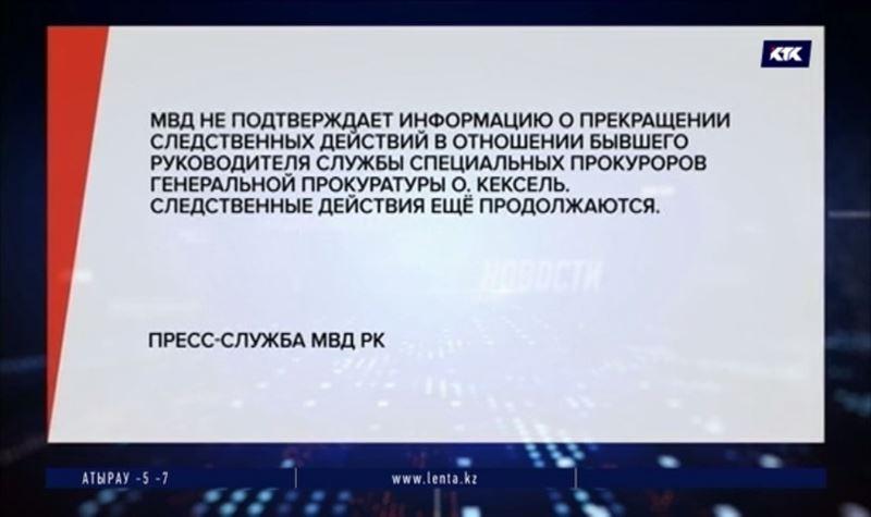 В МВД не подтверждают информацию о прекращении дела Олеси Кексель