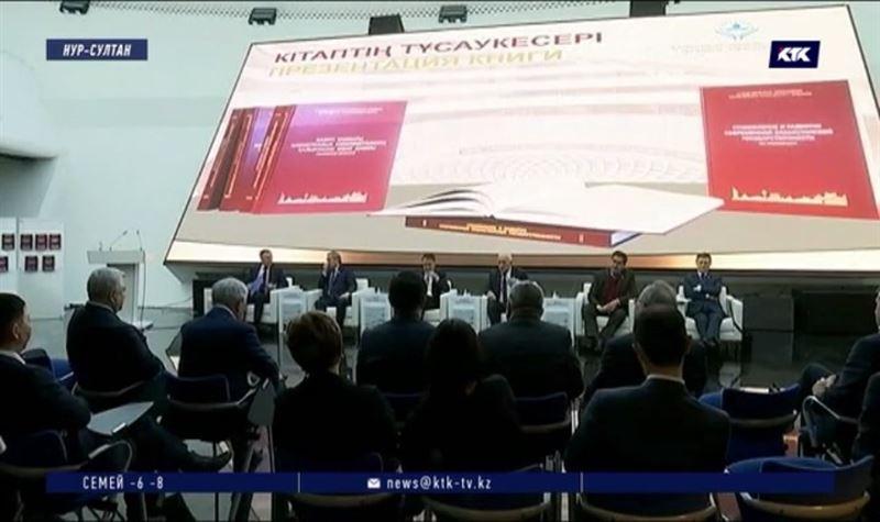 И мемуары, и анализ – в Нур-Султане презентована книга о развитии страны