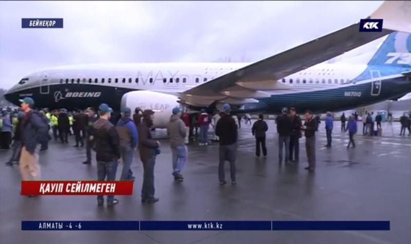 Boeing! АҚШ басқармасы 737 MAX ұшағына сертификат беруге тыйым салды