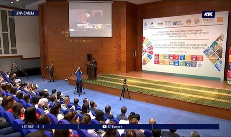 В Нур-Султане министры, учёные и студенты обсудили реализацию Целей устойчивого развития