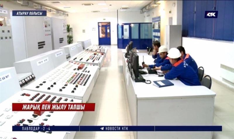 Мұнайлы өлке – Атырау облысы электр энергиясынан әлі күнгересейліктерге тәуелді
