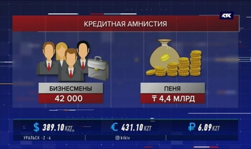 Фискалы простили казахстанцам 6,5 миллиардов пеней и штрафов