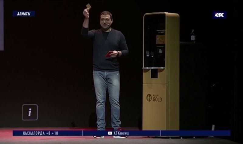Kaspi Gold за 60 секунд и другие уникальные новинки презентовал Kaspi.kz