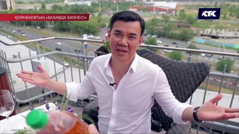 Астарлы ақиқат - Қоянбаевтың «қазақша бизнесі» 2 маусым 135 эпизод