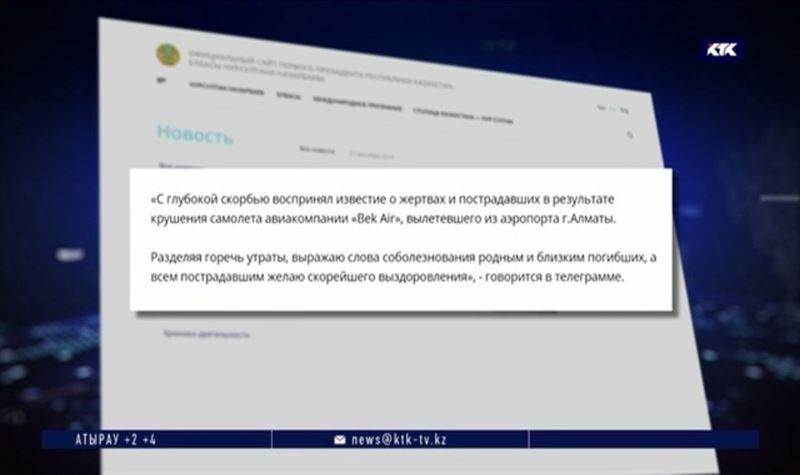 Нурсултан Назарбаев пожелал скорейшего выздоровления пострадавшим