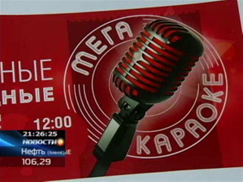 На КТК стартует беспрецедентный для Казахстана шоу-проект