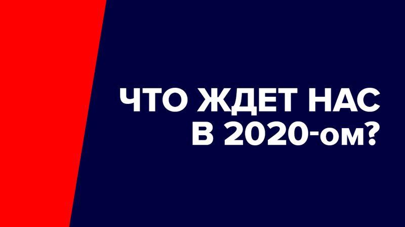 Что нас ждёт в 2020-м?