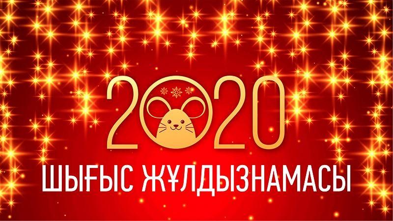 Шығыс күнтізбесі бойынша 2020 жылға арналған жұлдыз жорамал