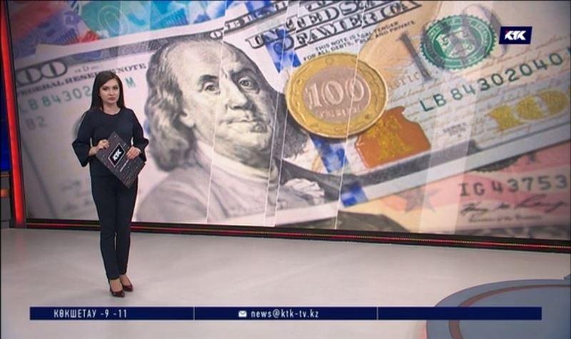 Доллар 2 теңге 63 тиынға арзандады