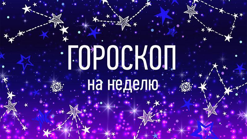 Астропрогноз: гороскоп на  13 – 19 января