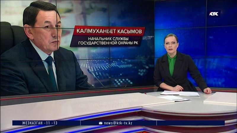 Калмуханбет Касымов будет отвечать за безопасность первых лиц страны