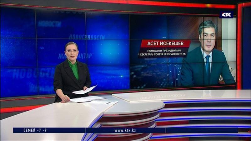 Асет Исекешев стал помощником президента и секретарем Совбеза