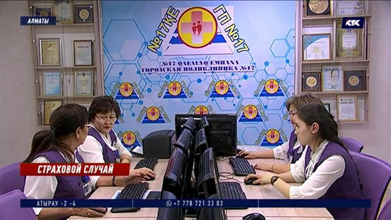 Алматинцы жалуются на недостаточную информированность о нюансах медстрахования