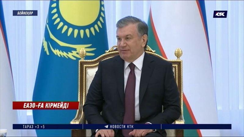 Шавкат Мирзиеев: Біз Еуразиялық экономикалық одақтың мүшесі болмаймыз