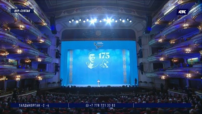 В Нур-Султане началось празднование 175-летия Абая