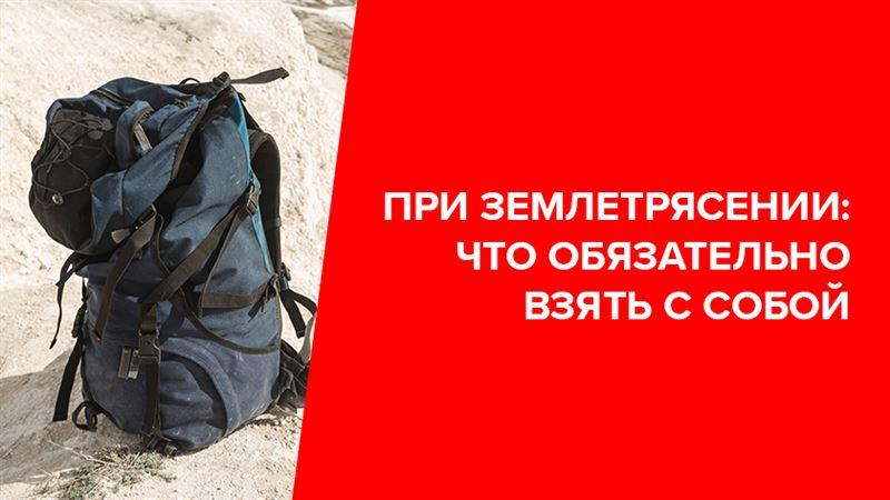 «Тревожный чемоданчик» при землетрясении: что нужно обязательно взять с собой