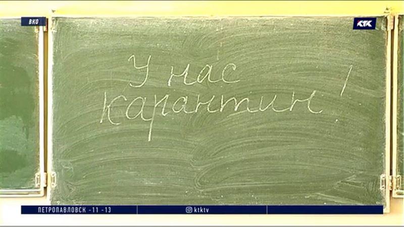 В двух школах ВКО объявлен карантин