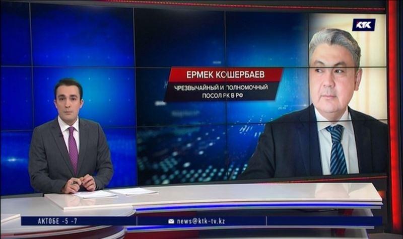 Ермек Кошербаев назначен послом Казахстана в России