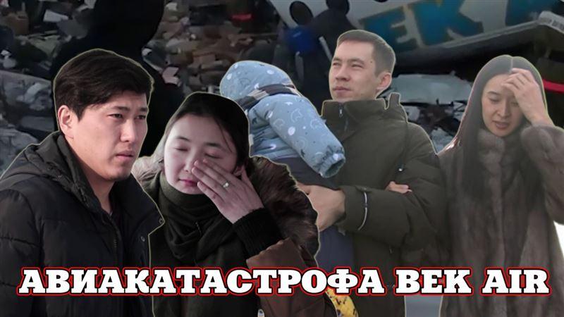 Выжившие в авиакатастрофе Bek Air